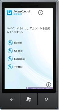 access-control_thumb2