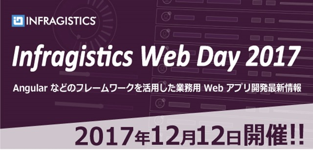 201712infragisticsday