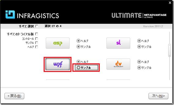 WPF製品とサンプルをダウンロード