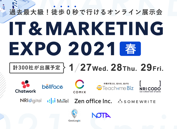 IT&Marketing Expo 2021