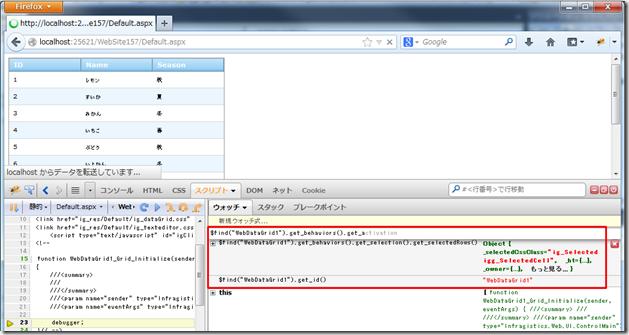 Firefox debug