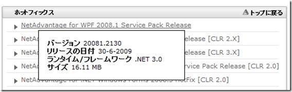 wpf_2009_6_hotfix